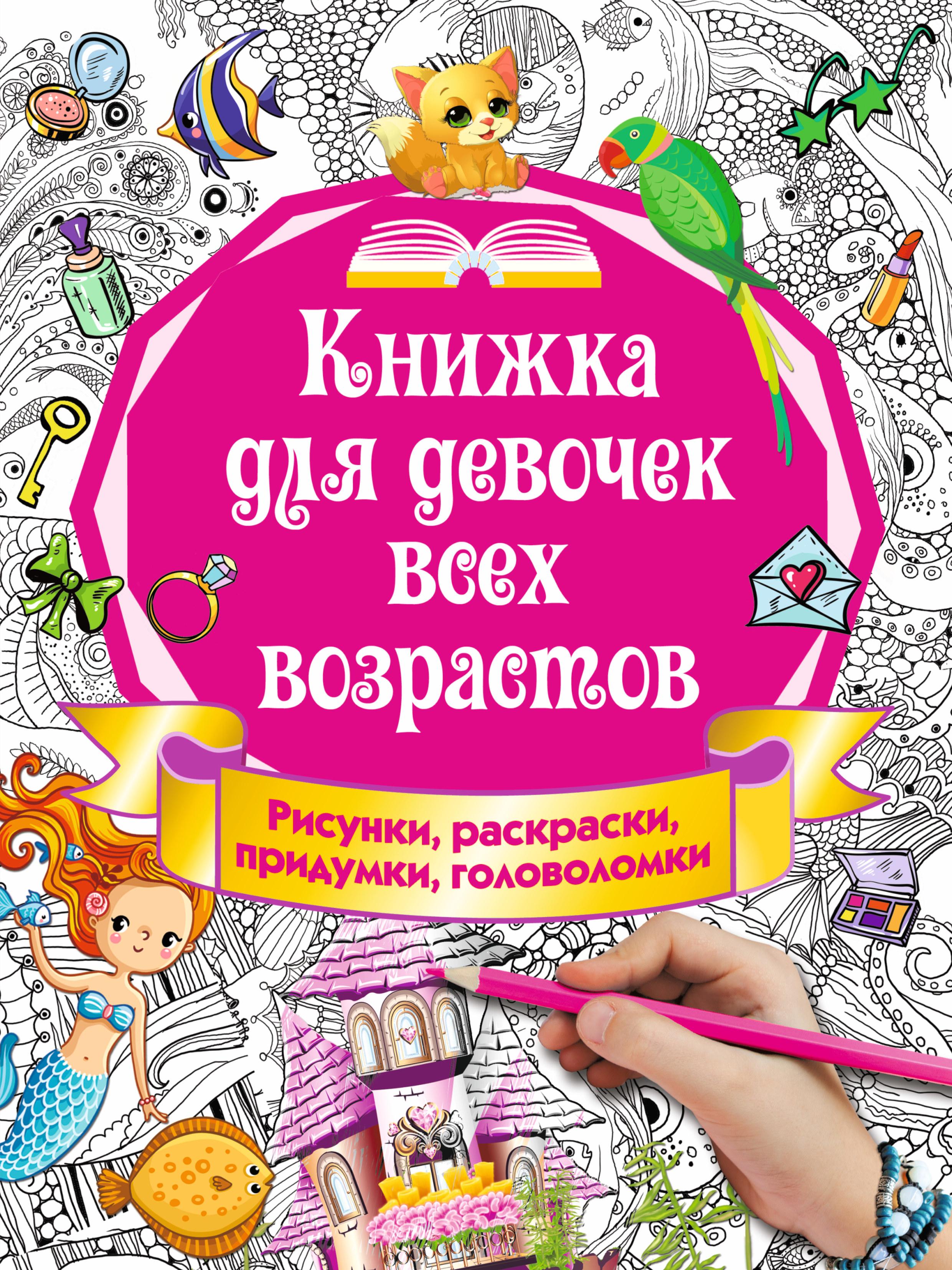 Горбунова И.В. Книжка для девочек всех возрастов. Рисунки, раскраски, придумки