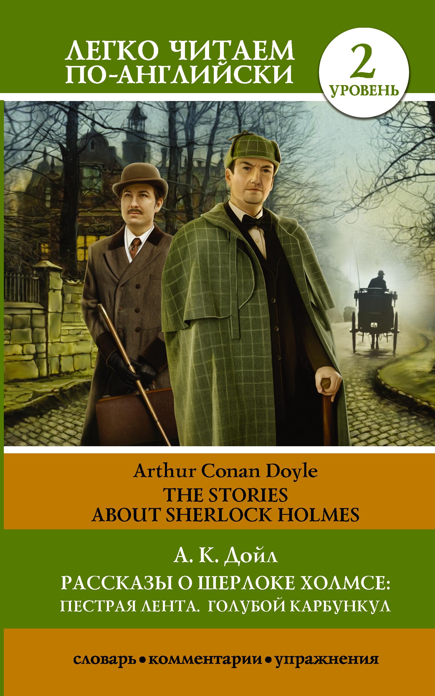 Рассказы о Шерлоке Холмсе: Пестрая лента. Голубой карбункул. Уровень 2 ( Дойл А.К.  )