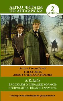 Рассказы о Шерлоке Холмсе: Пестрая лента. Голубой карбункул. Уровень 2 обложка книги