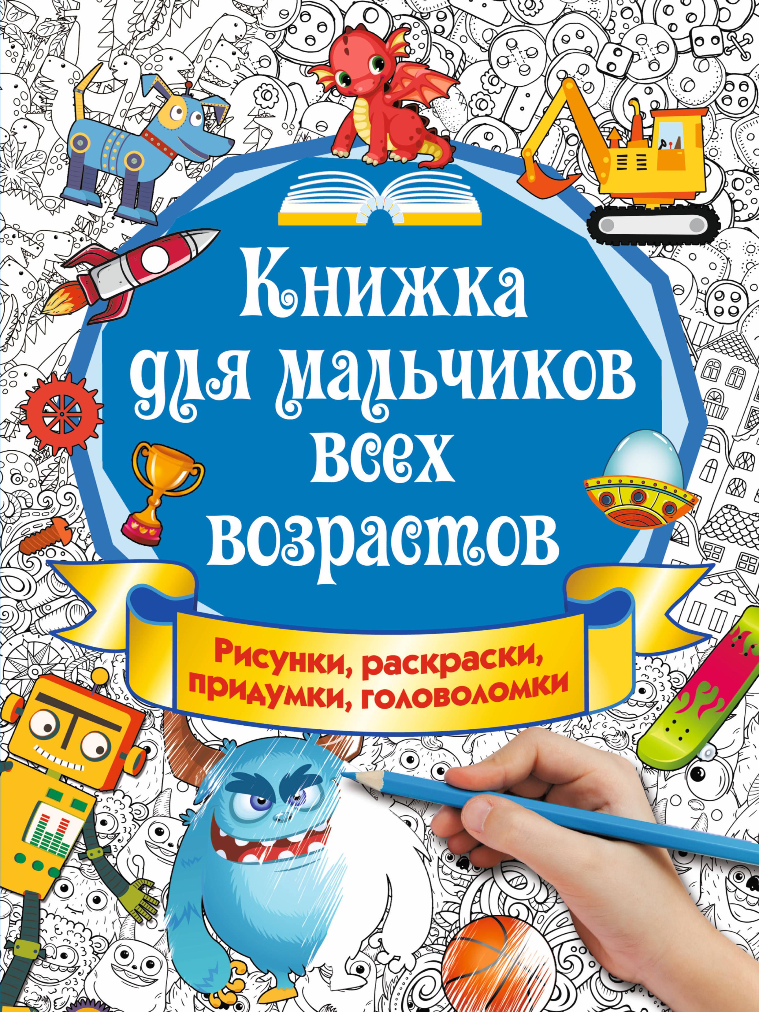 Оковитая Е.В. Книжка для мальчиков всех возрастов. Рисунки, раскраски, придумки
