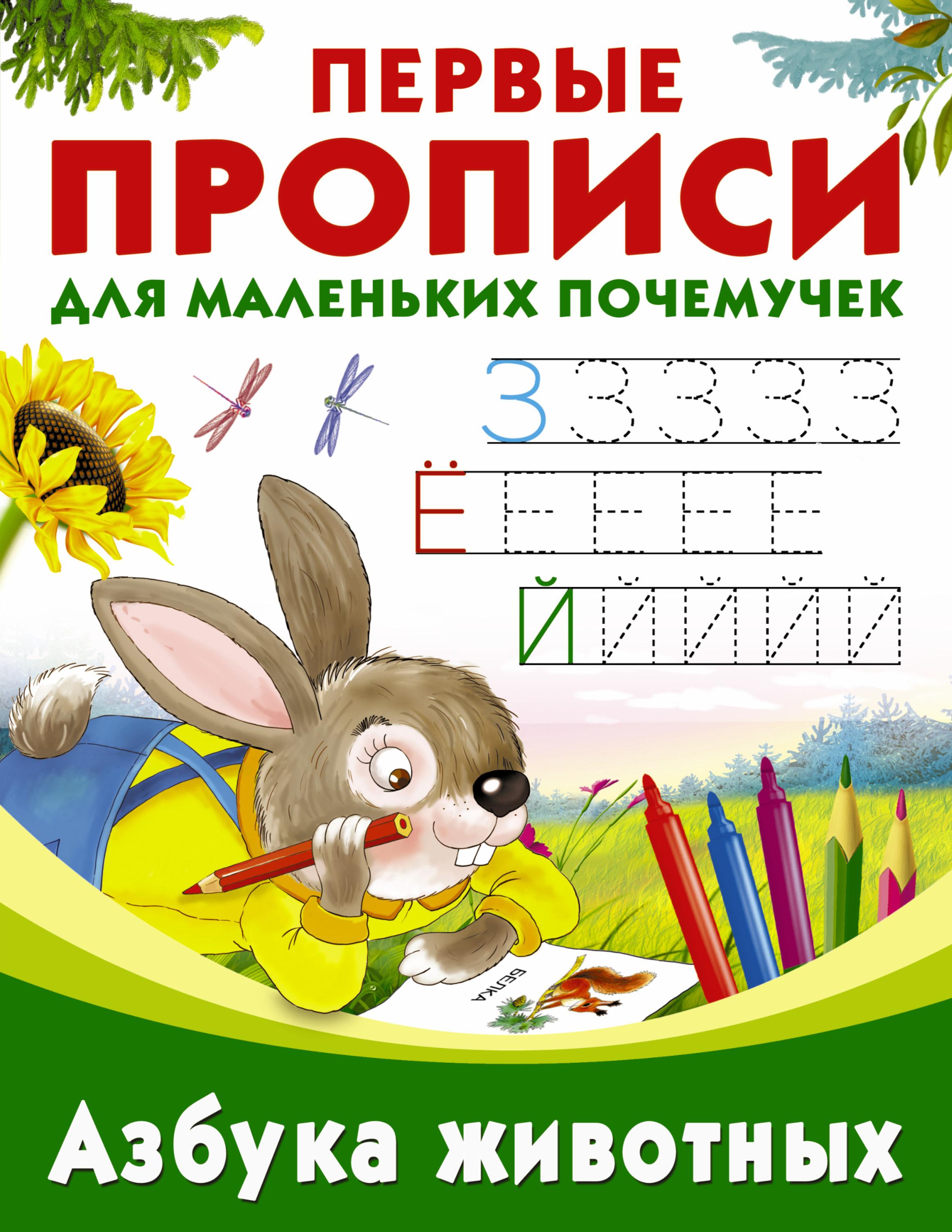 Граблевская О.В., Дмитриева В.Г. Азбука животных
