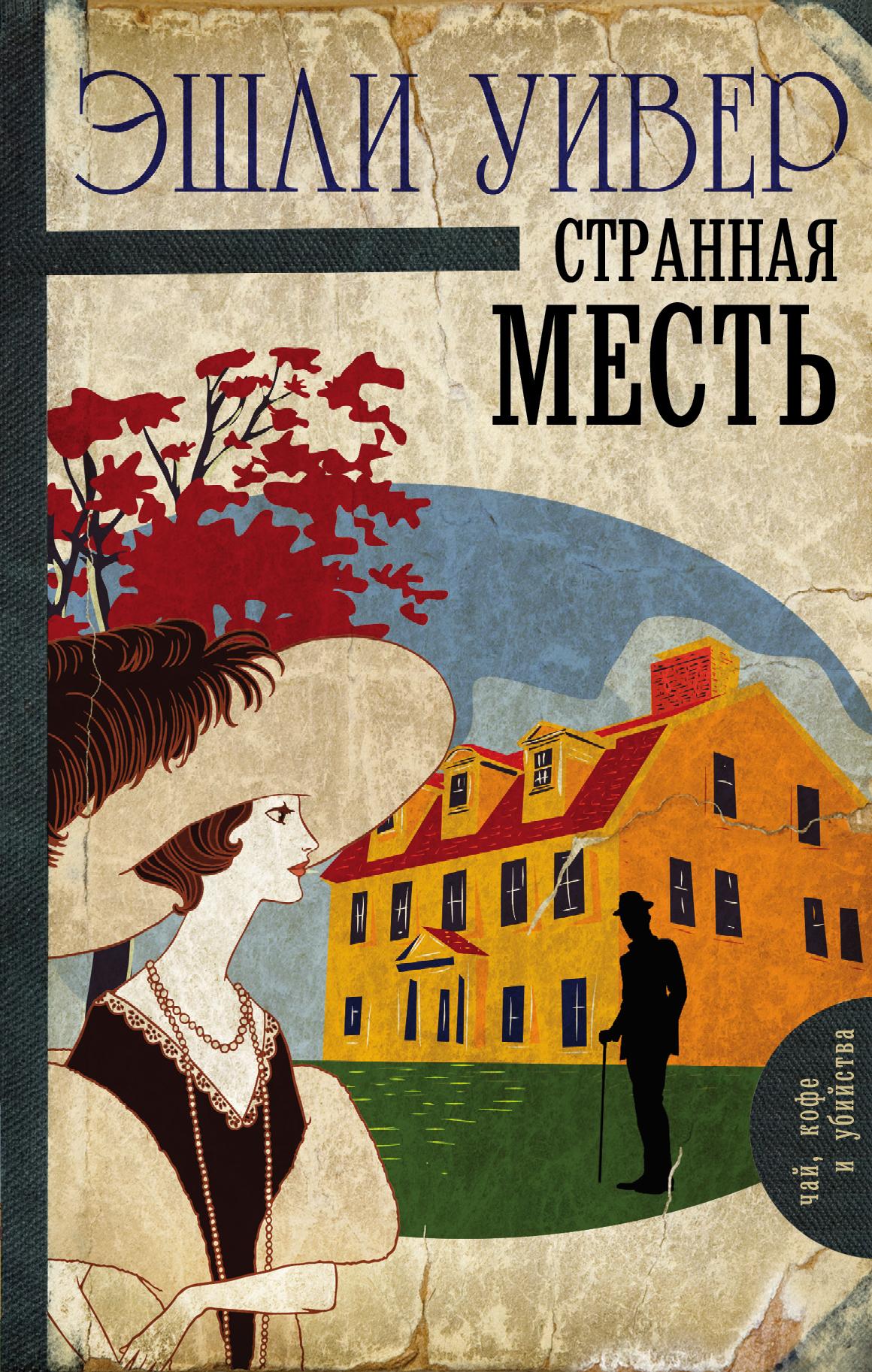 Уивер Э. Странная месть литературная москва 100 лет назад