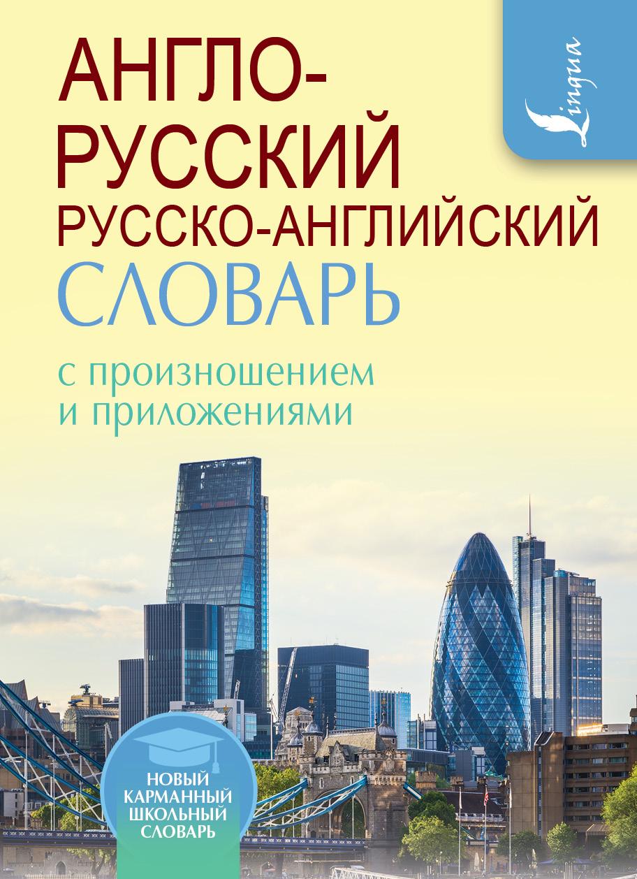Англо-русский русско-английский словарь с произношением ( Матвеев С.А.  )