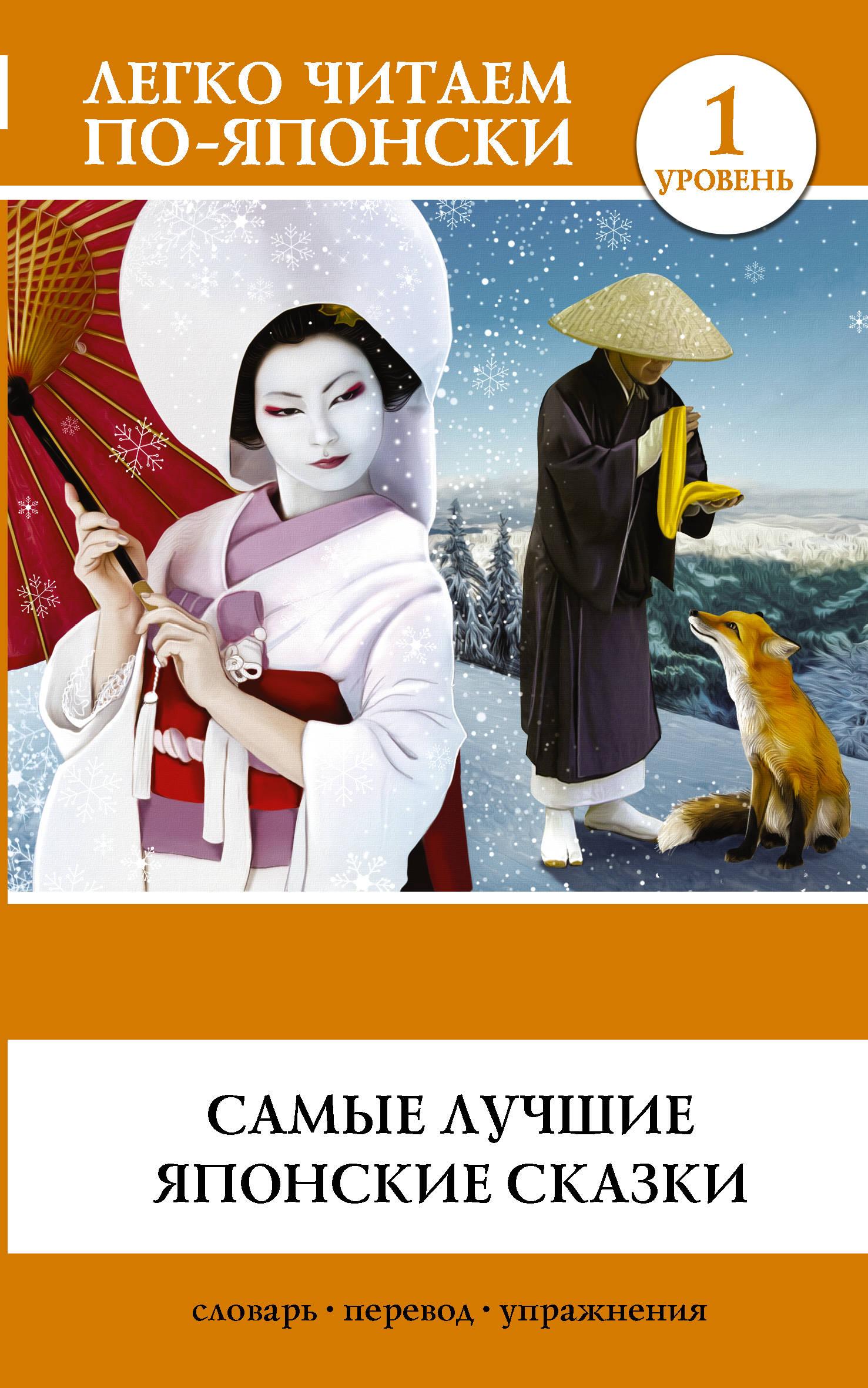 Самые лучшие японские сказки ( .  )