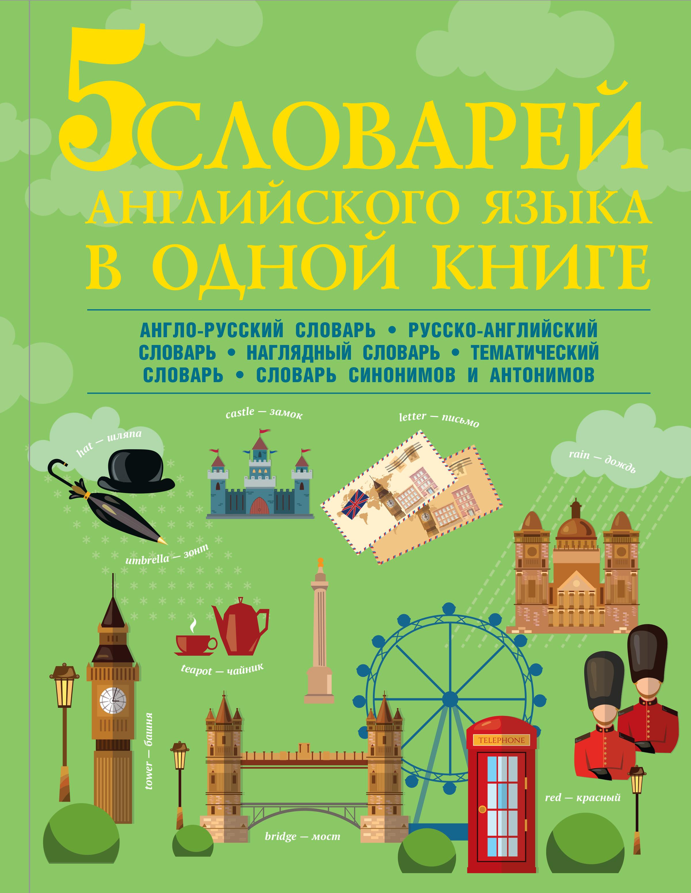 5 словарей английского языка в одной книге ( .  )