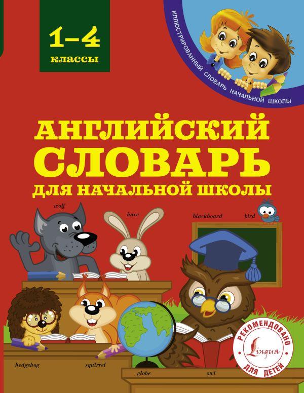 Английский словарь для начальной школы Державина В.А.