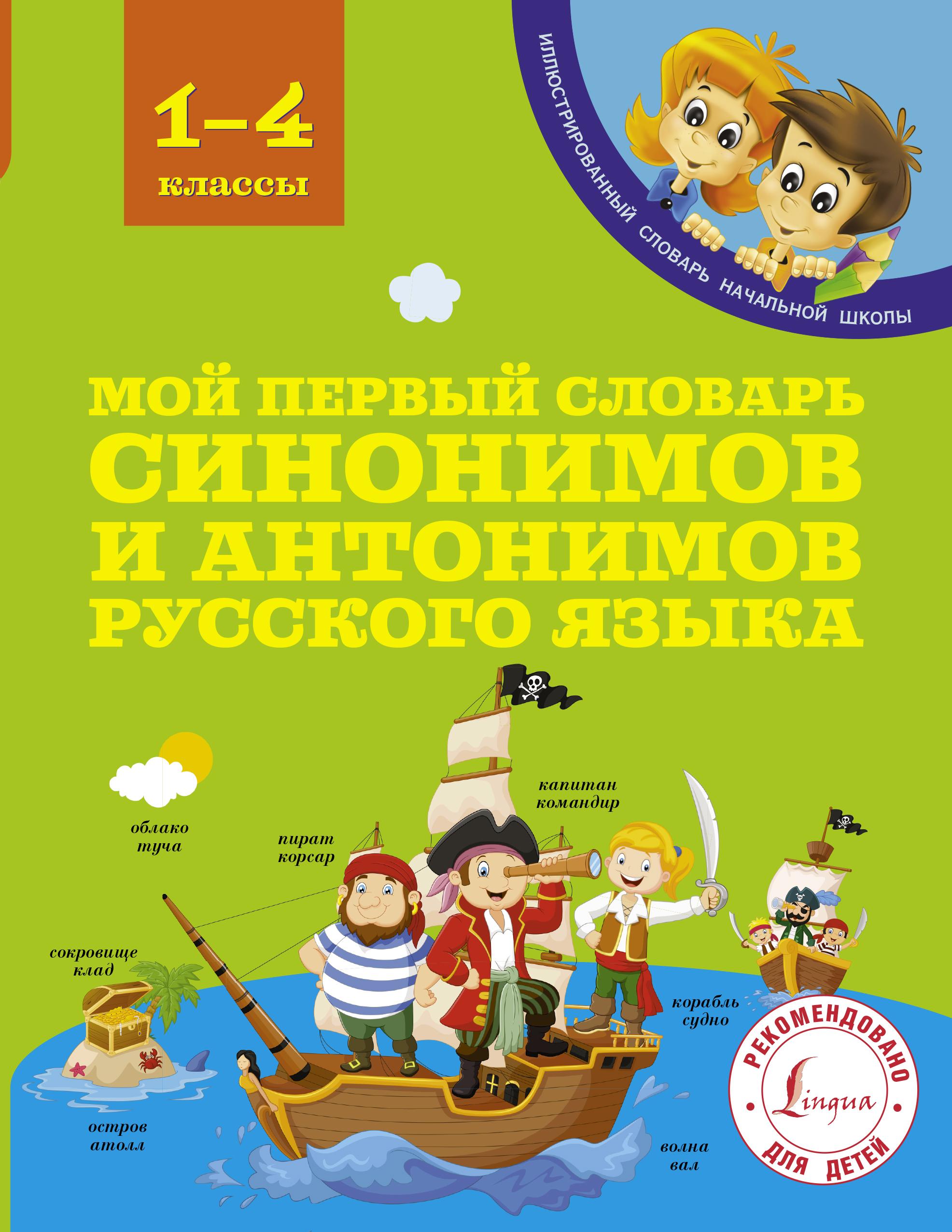 Мой первый словарь синонимов и антонимов ( Гуркова И.В.  )