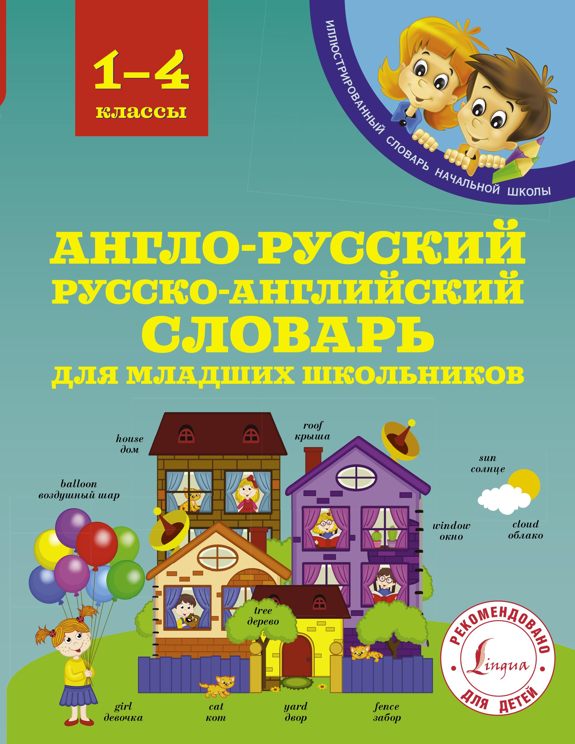 Англо-русский русско-английский словарь для младших школьников ( Державина В.А.  )