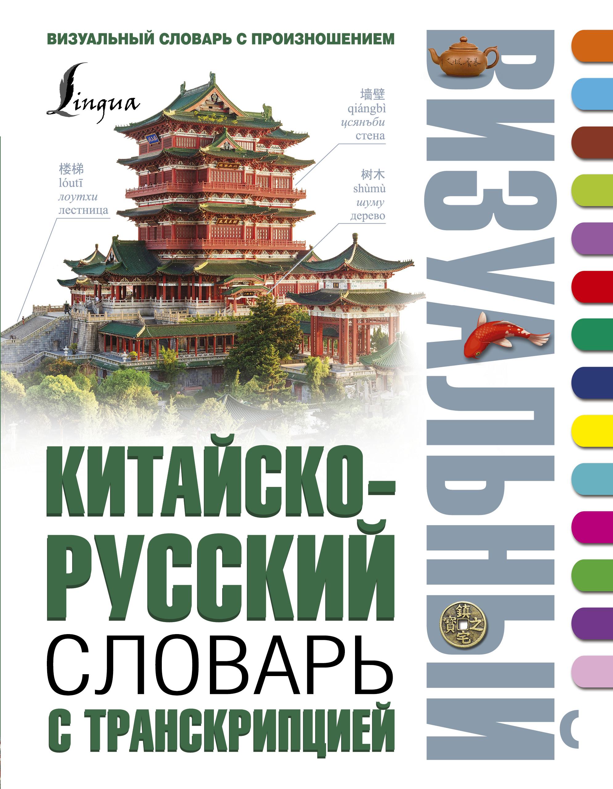 Китайско-русский визуальный словарь с транскрипцией ( .  )