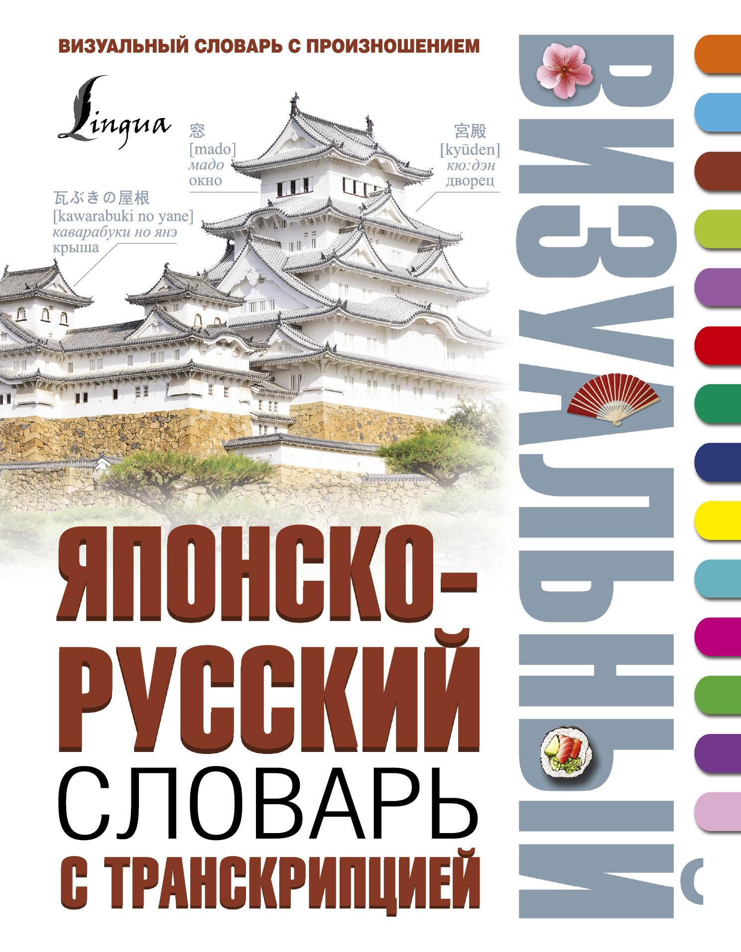 Японско-русский визуальный словарь с транскрипцией ( .  )