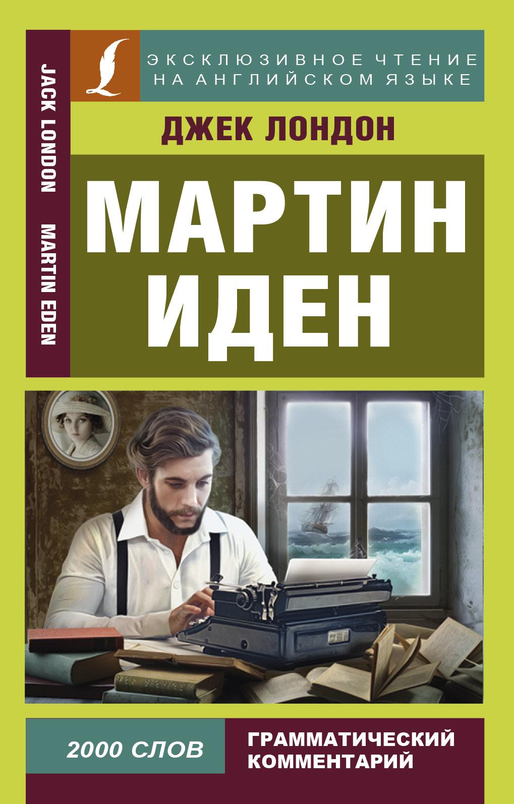 Мартин Иден ( Лондон Дж.  )