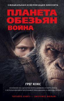 Кокс Г. - Планета обезьян. Война обложка книги