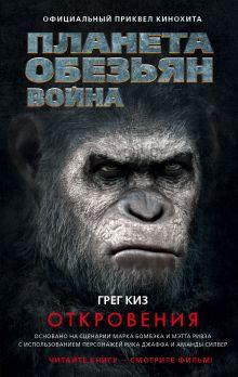 Киз Г. - Планета обезьян. Война: Откровения обложка книги