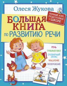 Жукова О.С. - Большая книга по развитию речи обложка книги