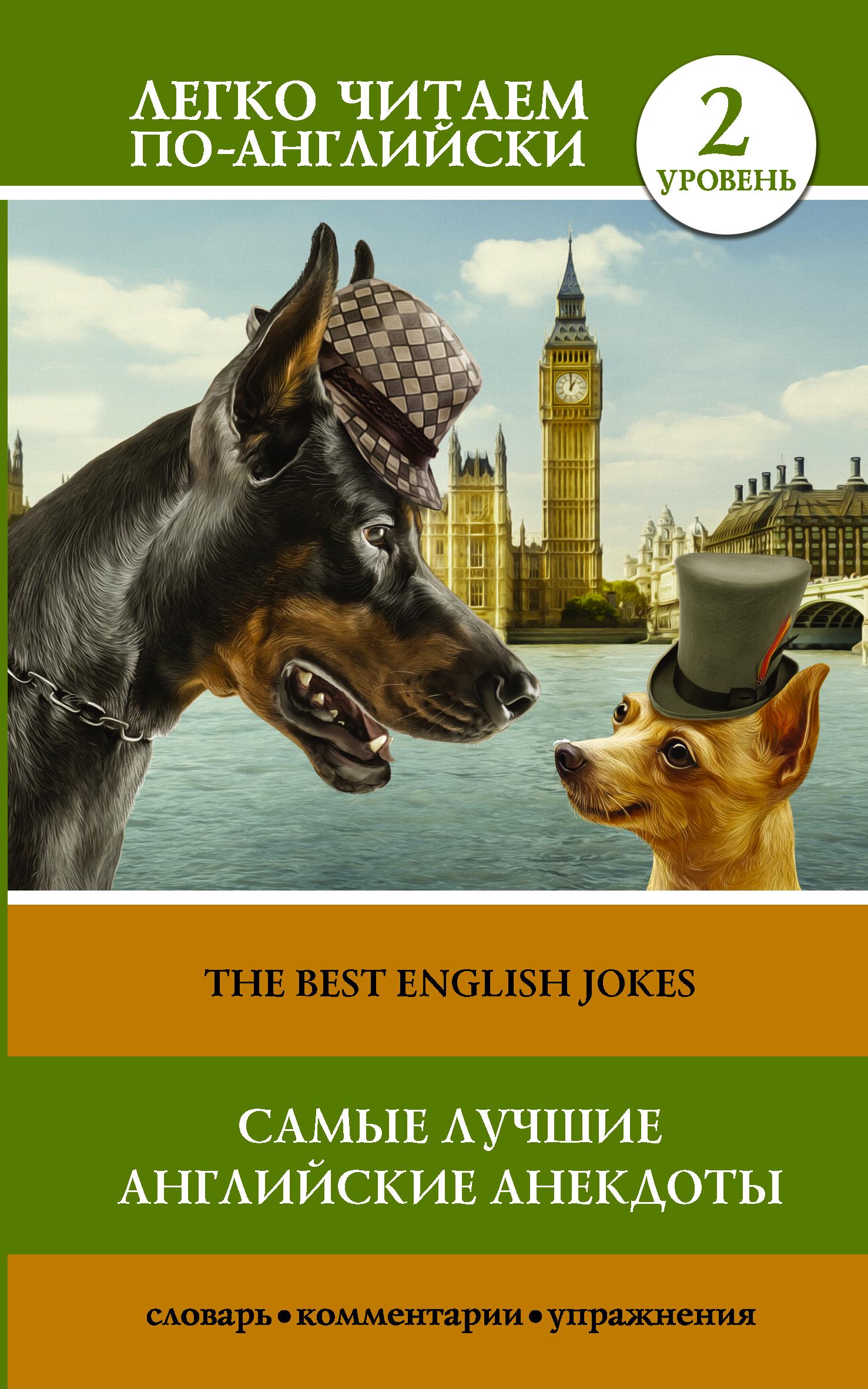 Самые лучшие английские анекдоты. Уровень 2 ( .  )