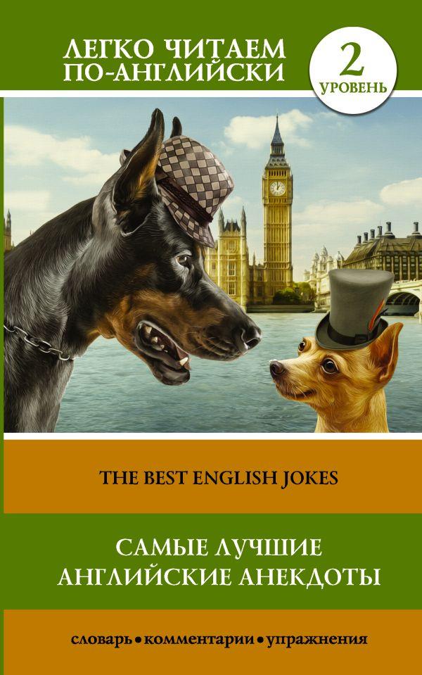 Самые лучшие английские анекдоты. Уровень 2 .
