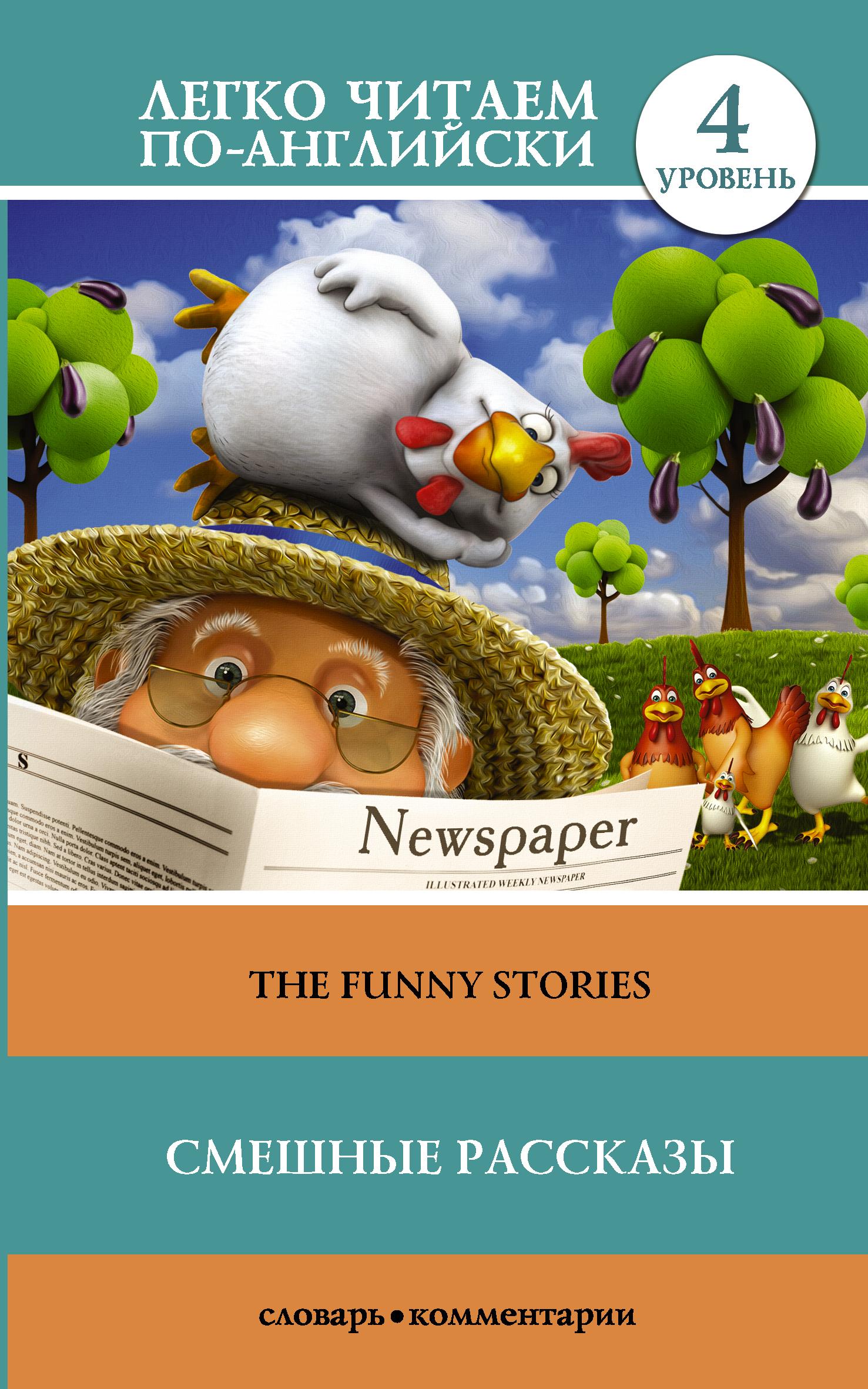 Смешные рассказы. Уровень 4 ( Твен М.  )