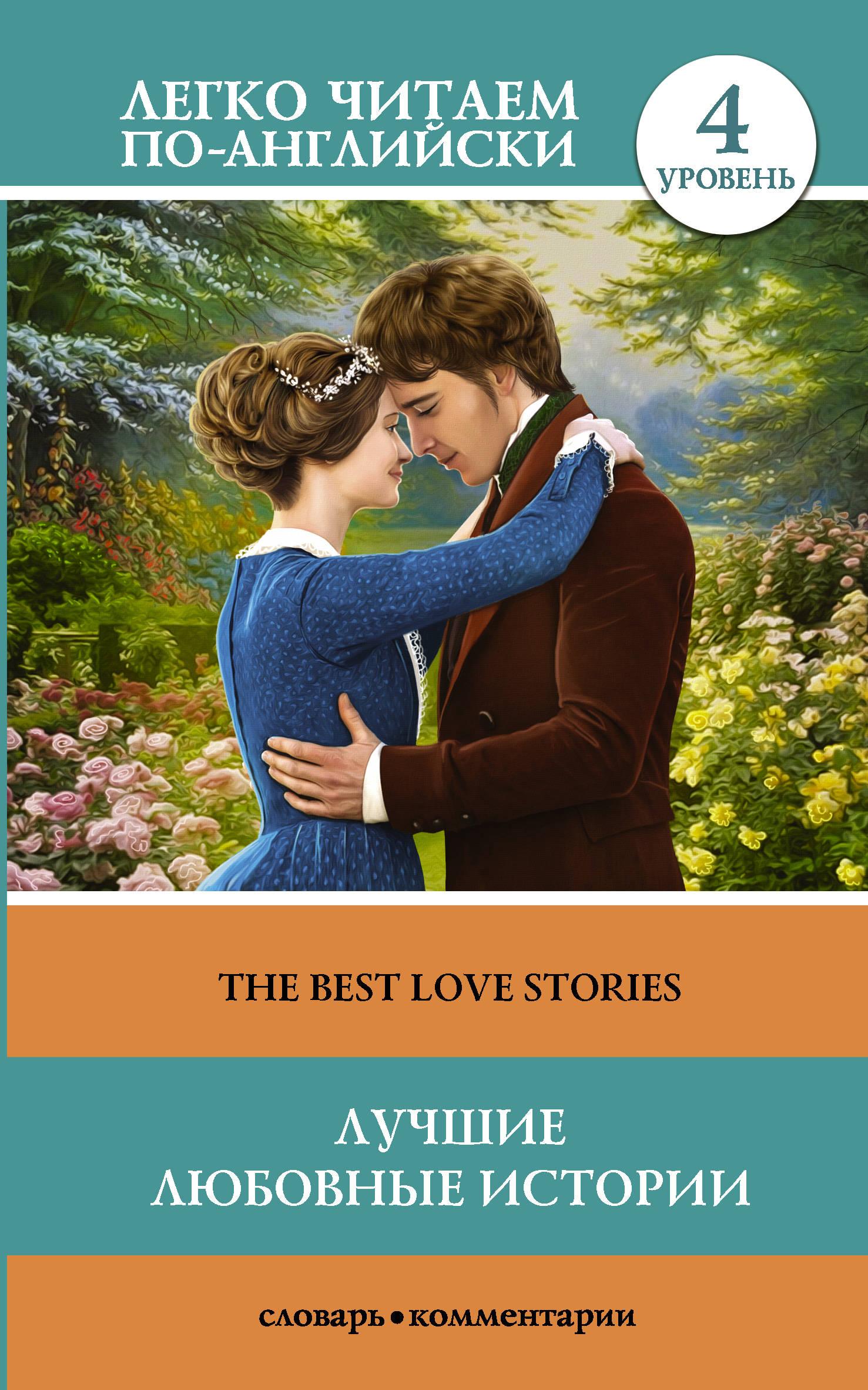 Лучшие любовные истории. Уровень 4 ( Глушенкова Е.В.  )