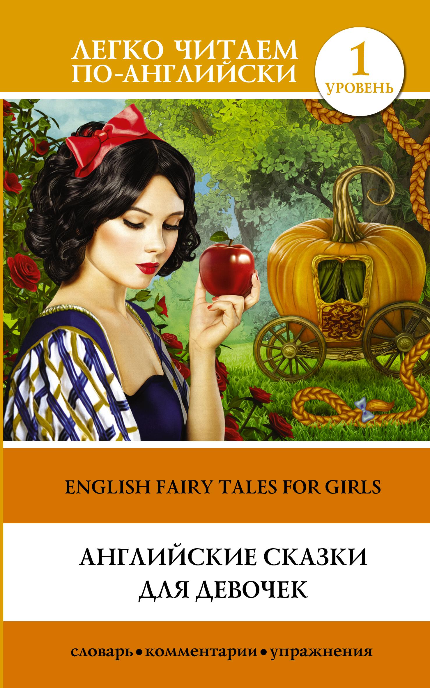 Английские сказки для девочек. Уровень 1 ( .  )