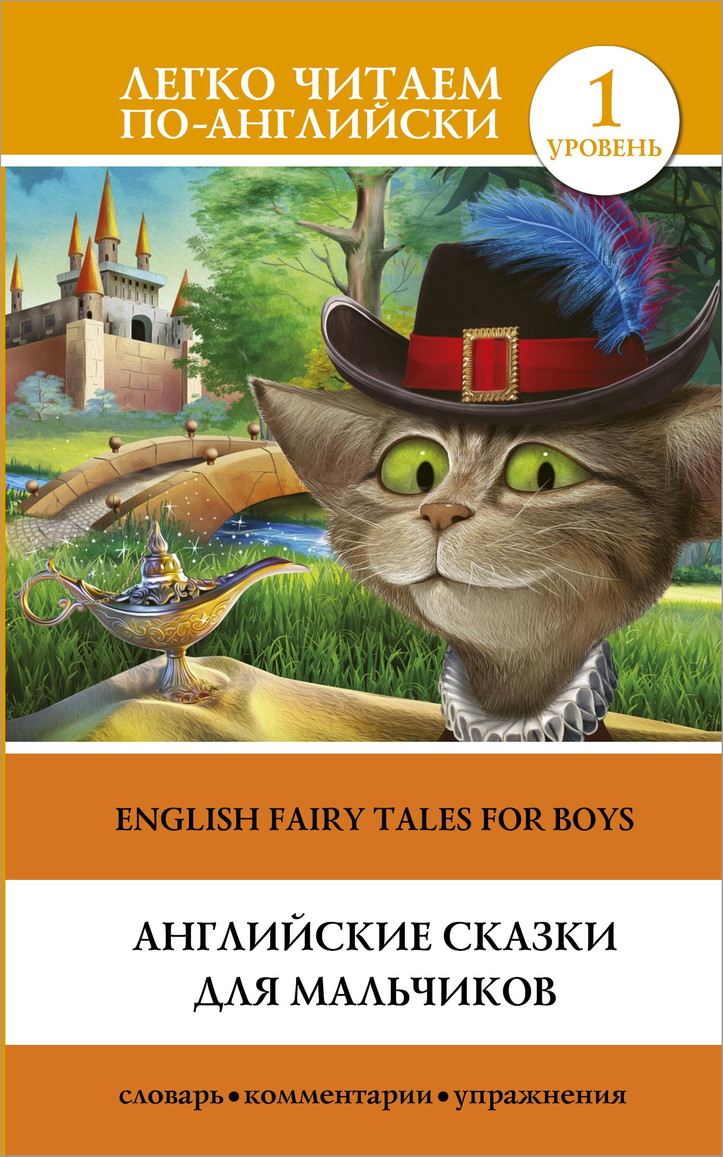 Английские сказки для мальчиков. Уровень 1 ( .  )