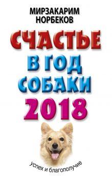 Норбеков М.С. - Счастье в год Собаки: успех и благополучие в 2018 году обложка книги