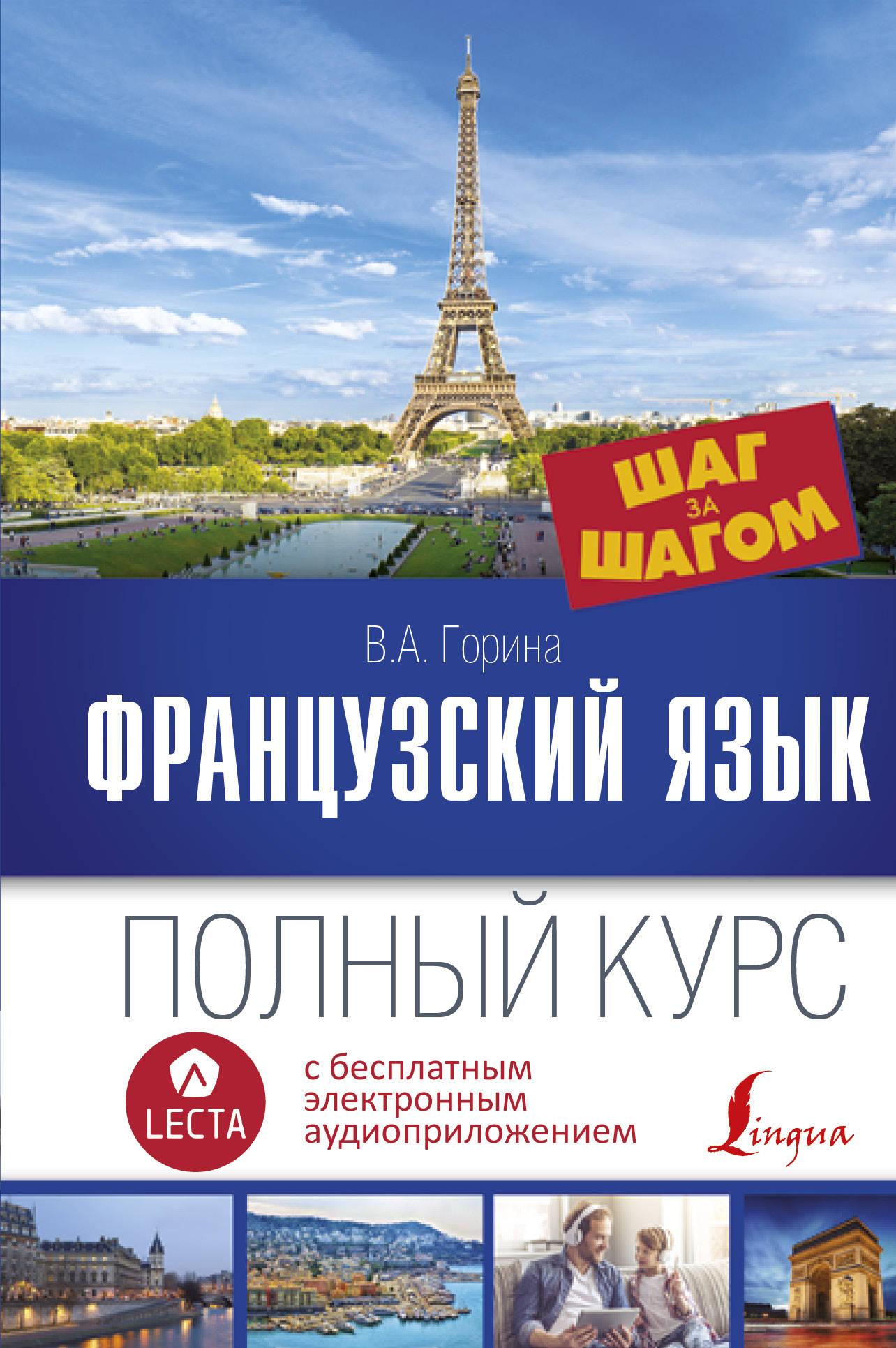 Французский язык. Полный курс ШАГ ЗА ШАГОМ + аудиоприложение LECTA ( Горина В.А.  )