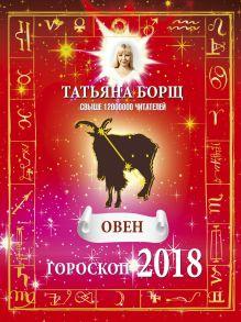 Борщ Татьяна - ОВЕН. Гороскоп на 2018 год обложка книги