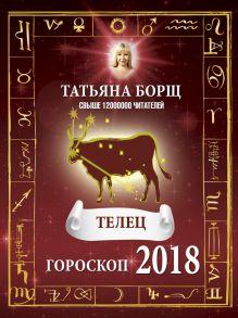 Борщ Татьяна - ТЕЛЕЦ. Гороскоп на 2018 год обложка книги