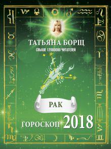 Борщ Татьяна - РАК. Гороскоп на 2018 год обложка книги