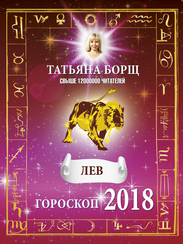 ЛЕВ. Гороскоп на 2018 год