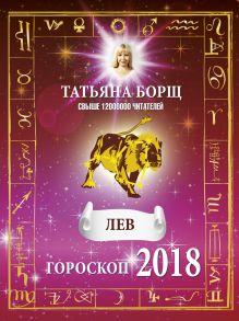 Борщ Татьяна - ЛЕВ. Гороскоп на 2018 год обложка книги