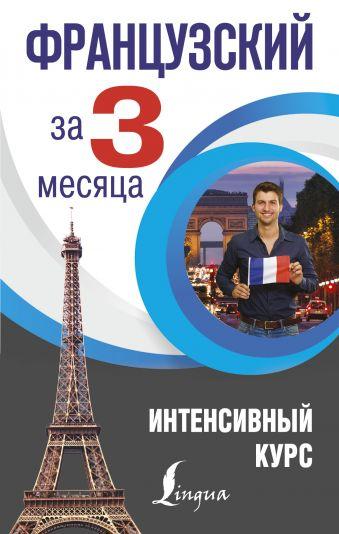 Французский за 3 месяца. Интенсивный курс Бакаева С.А., Долгорукова Н.М.