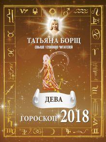 Борщ Татьяна - ДЕВА. Гороскоп на 2018 год обложка книги