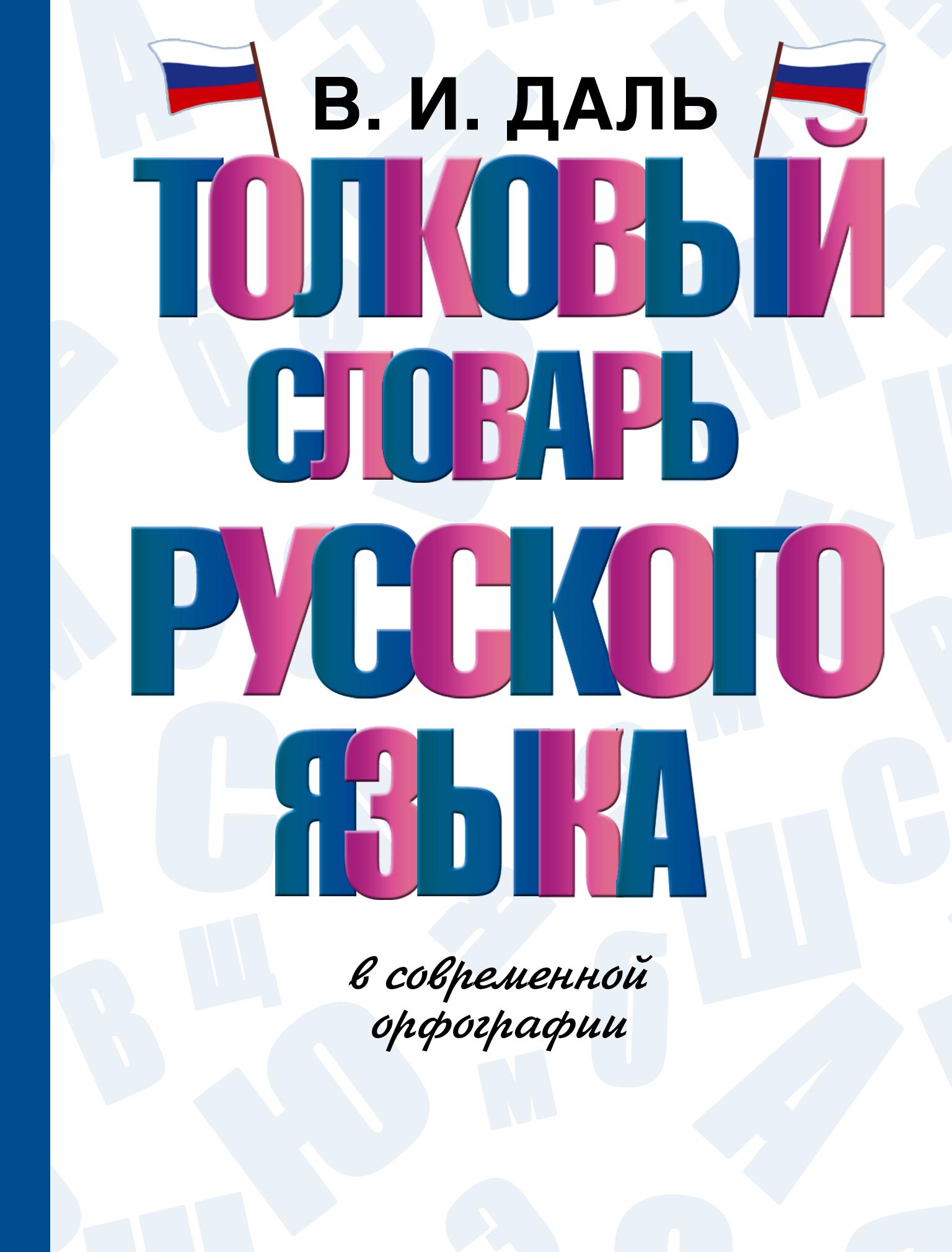 Толковый словарь русского языка ( Даль В.И.  )