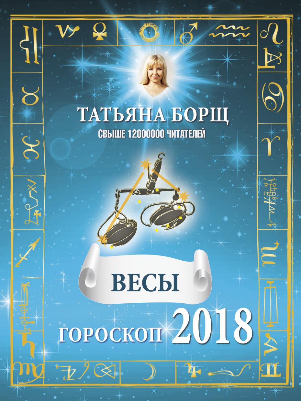 Борщ Татьяна ВЕСЫ. Гороскоп на 2018 год