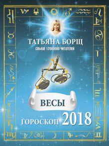 Борщ Татьяна - ВЕСЫ. Гороскоп на 2018 год обложка книги