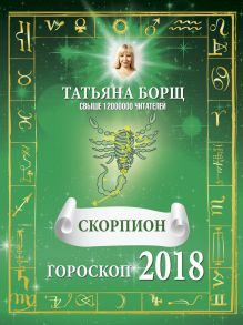 Борщ Татьяна - СКОРПИОН. Гороскоп на 2018 год обложка книги