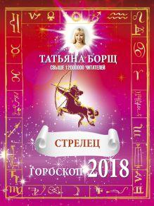 Борщ Татьяна - СТРЕЛЕЦ. Гороскоп на 2018 год обложка книги