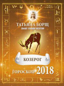 Борщ Татьяна - КОЗЕРОГ. Гороскоп на 2018 год обложка книги
