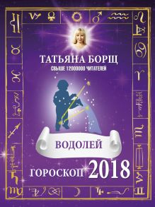 Борщ Татьяна - ВОДОЛЕЙ. Гороскоп на 2018 год обложка книги