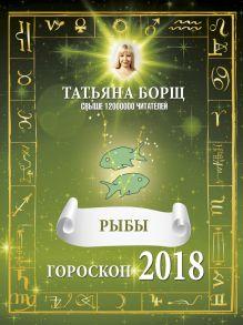 Борщ Татьяна - РЫБЫ. Гороскоп на 2018 год обложка книги