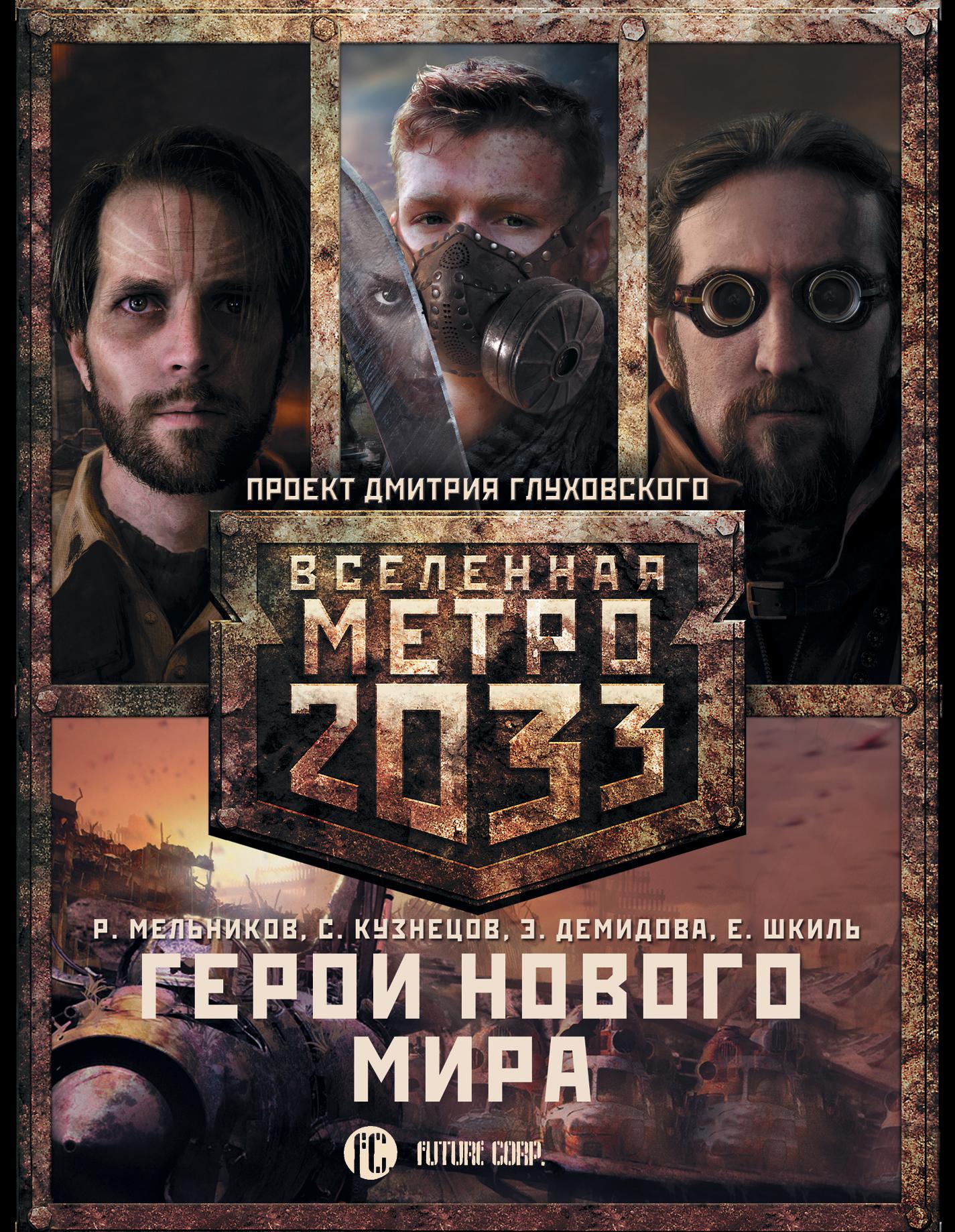 Метро 2033: Герои нового мира (комплект из 3 книг) ( Мельников Р.В., Кузнецов С.Б., Демидова Э.В., Шкиль Е.Ю.  )