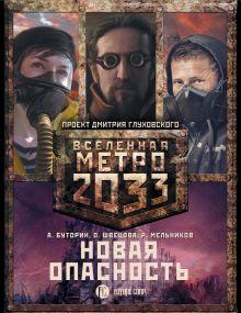 Метро 2033: Новая опасность (комплект из 3 книг)