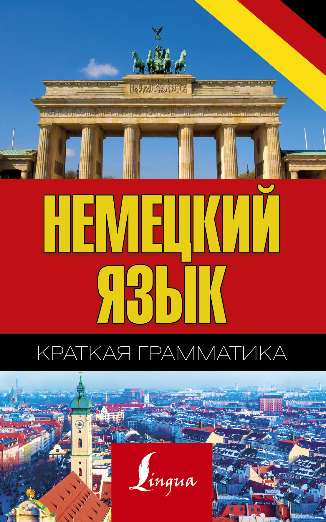 Краткая грамматика немецкого языка ( Матвеев С.А.  )