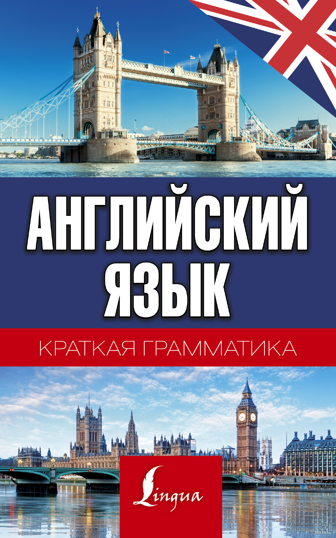 Краткая грамматика английского языка ( Матвеев С.А.  )