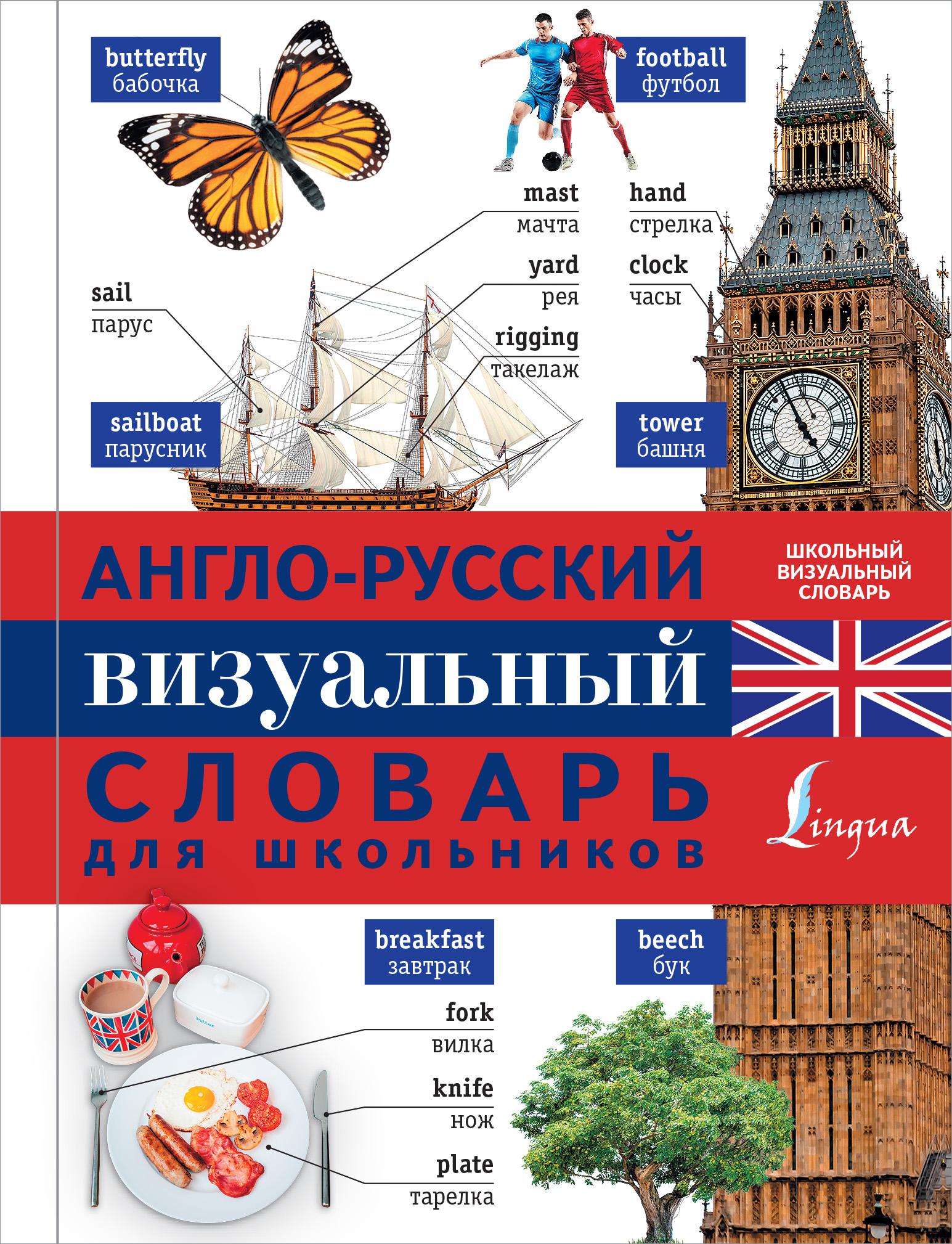 Англо-русский визуальный словарь для школьников ( .  )