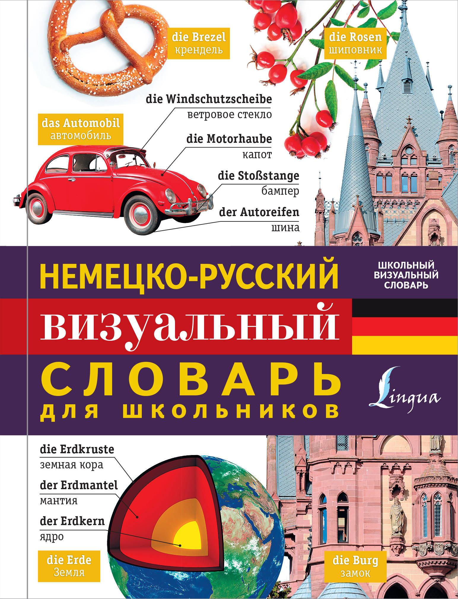 Немецко-русский визуальный словарь для школьников ( .  )