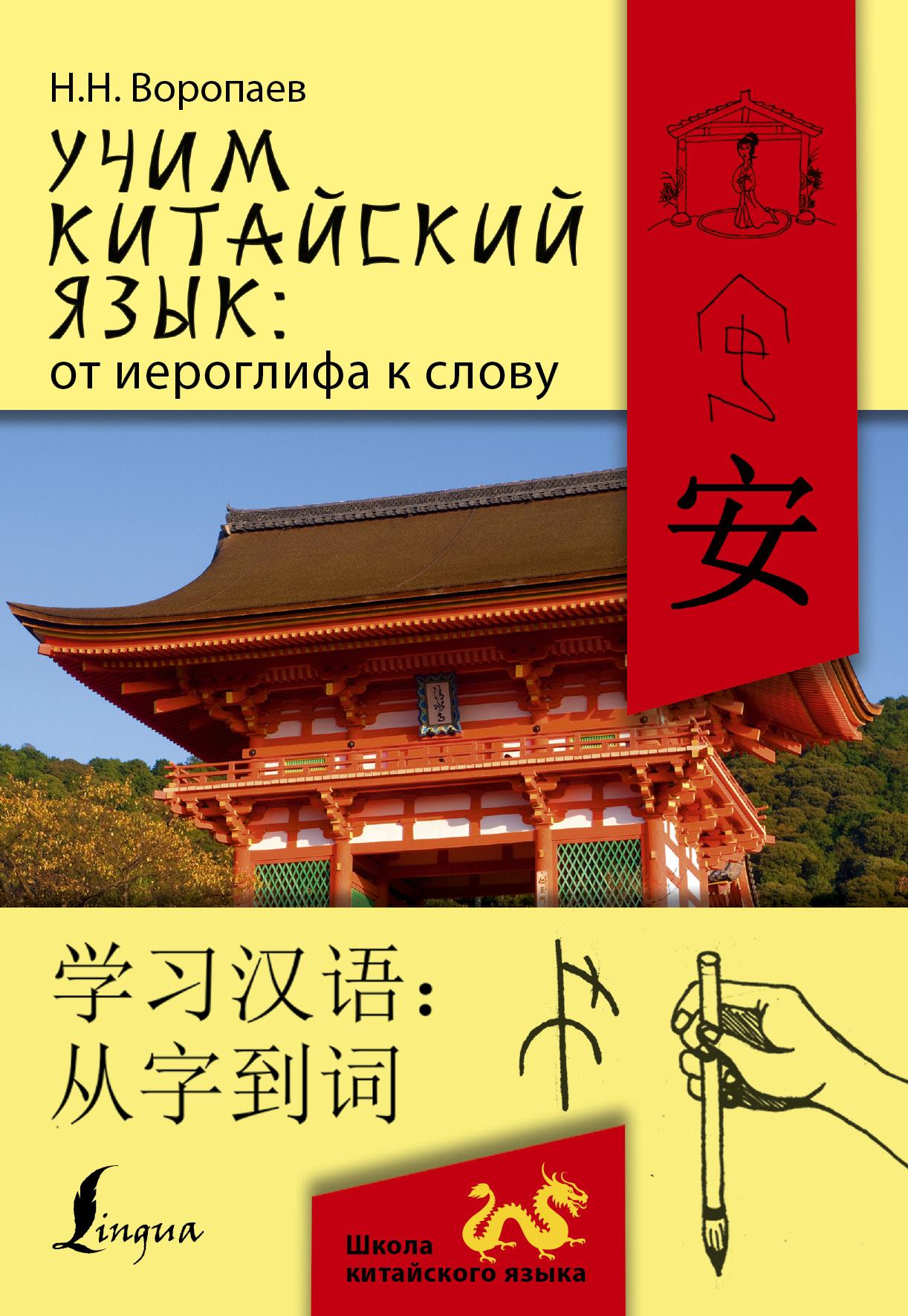 Учим китайский язык: от иероглифа к слову ( Воропаев Н.Н.  )