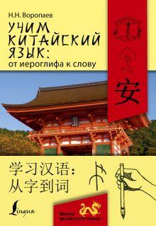Учим китайский язык: от иероглифа к слову