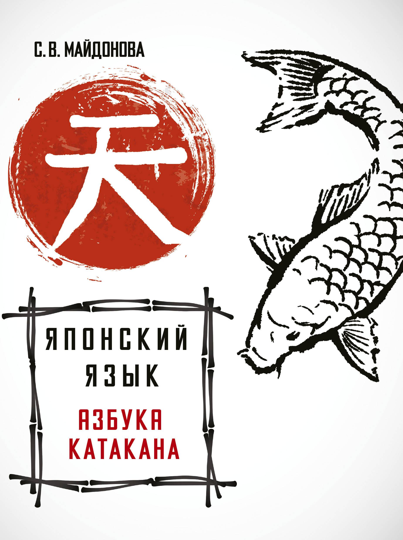 Японский язык. Азбука катакана ( Майдонова С.В.  )